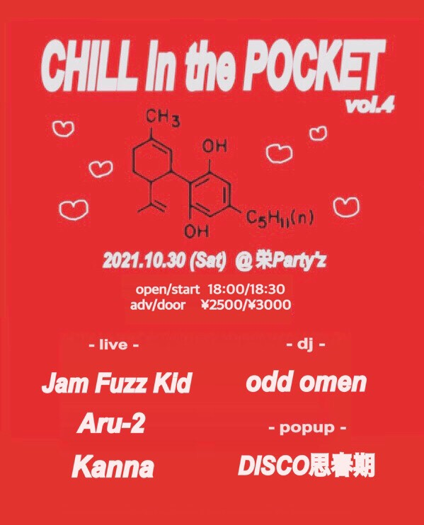 CHILL In the POCKET-vol.4-