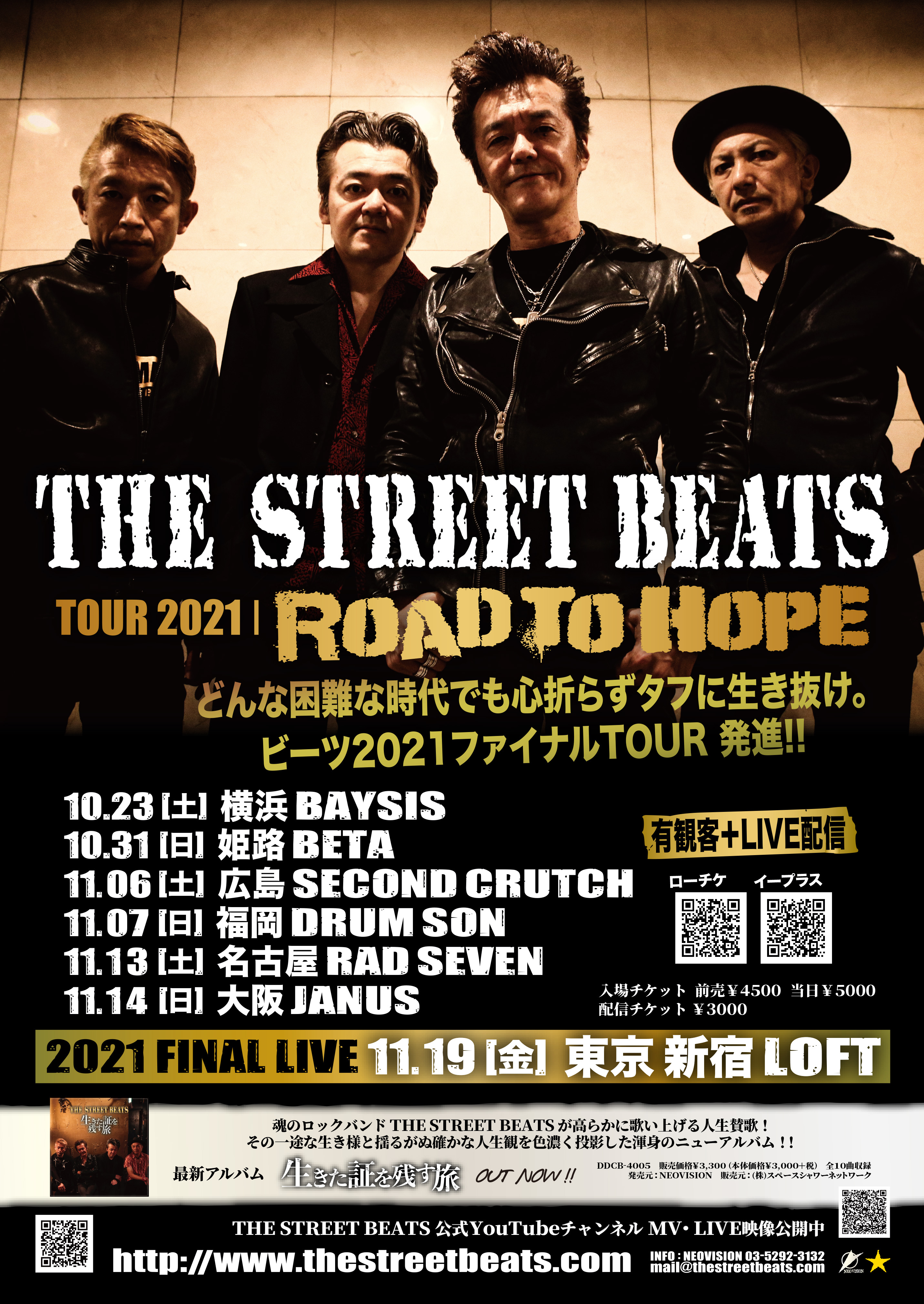 THE STREET BEATS TOUR 2021|ROAD TO HOPE