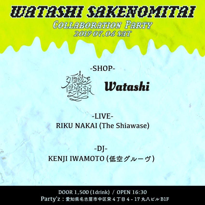 WATASHI SAKENOMITAI -CLUB SAKENOMITAI×WATASHI COLLABORATION PARTY-