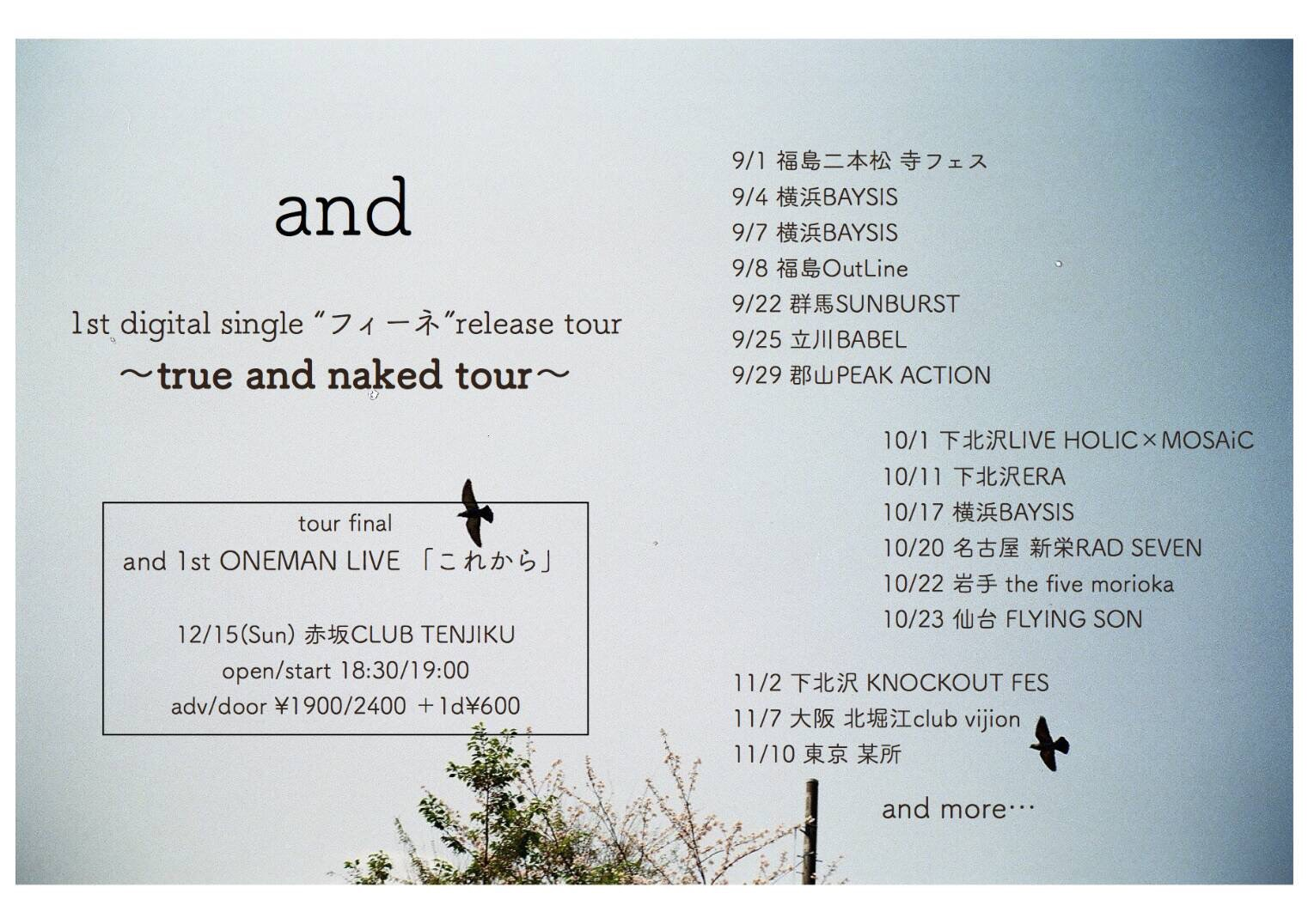 """「and 1st digital single """"フィーネ"""" release tour 〜true and naked tour〜」"""