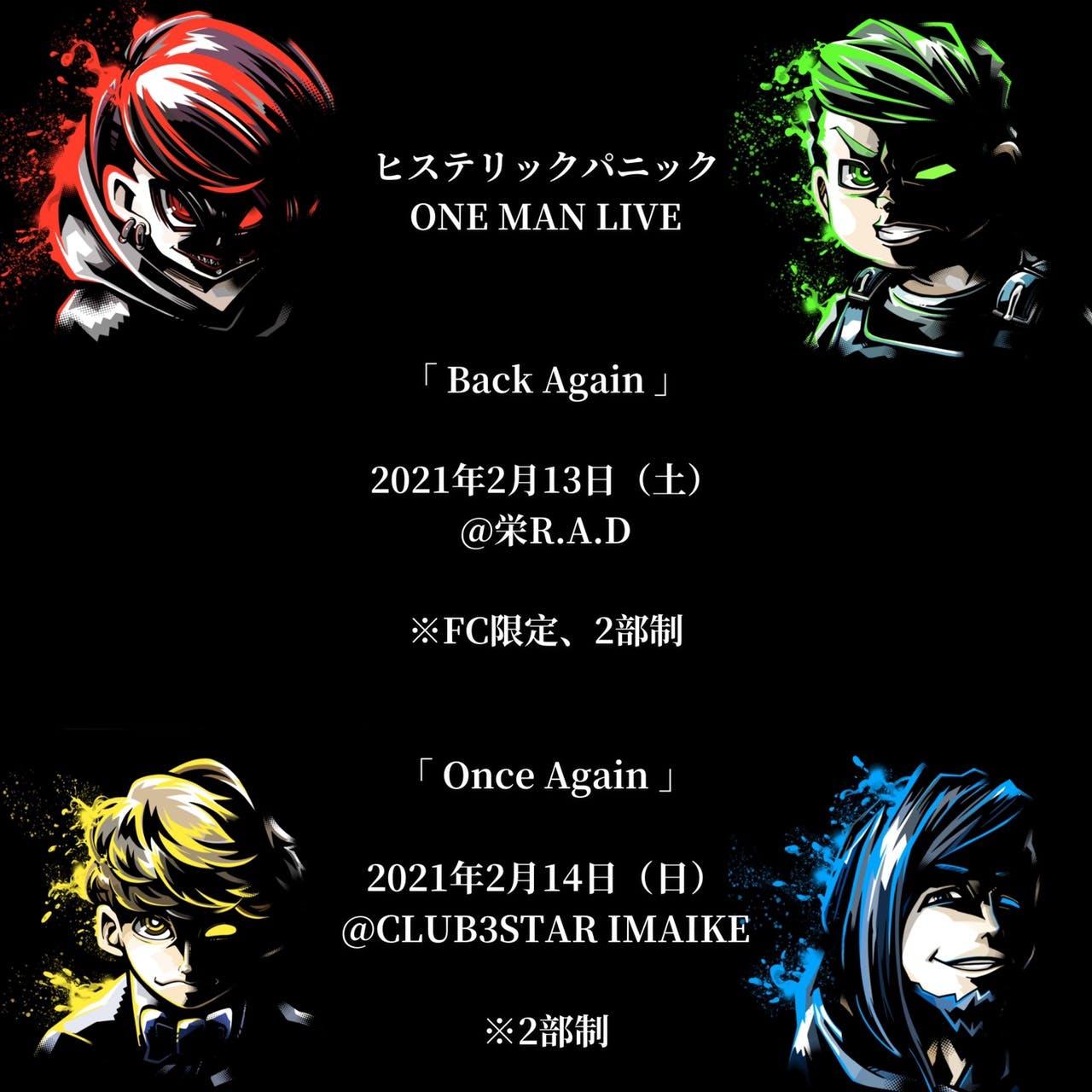 """(※時間変更)ヒステリックパニック ONE MAN LIVE """"Back Again"""""""