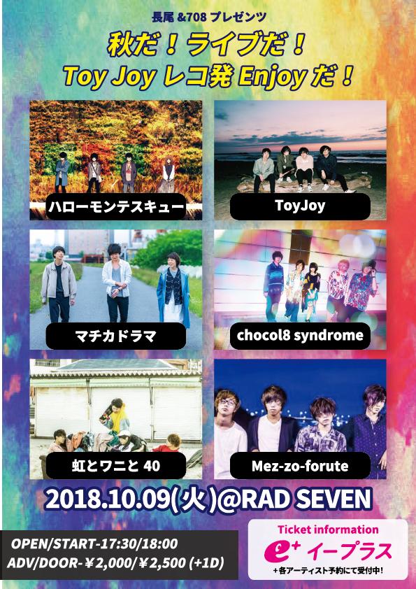 """【長尾&708 presents. """"秋だ! ライブだ! Toy Joyレコ発Enjoyだ!""""】"""