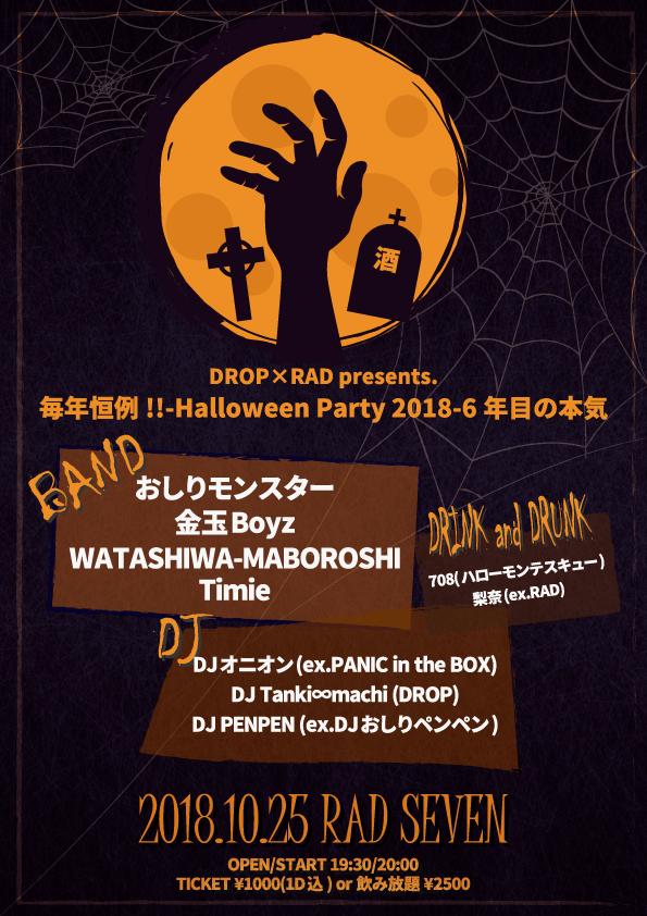 【DROP×RAD presents. 毎年恒例!!-Halloween Party 2018-6年目の本気-】