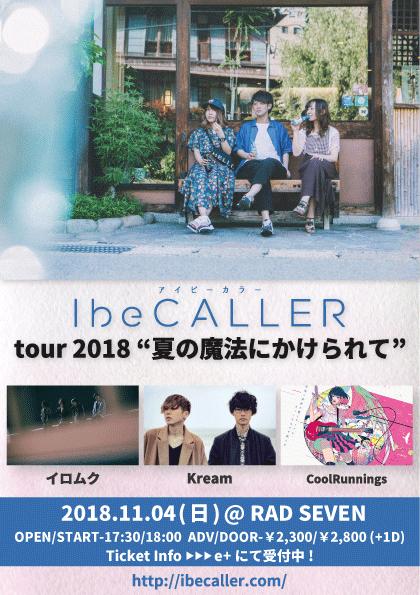 """【アイビーカラー tour2018 """"夏の魔法にかけられて""""】"""