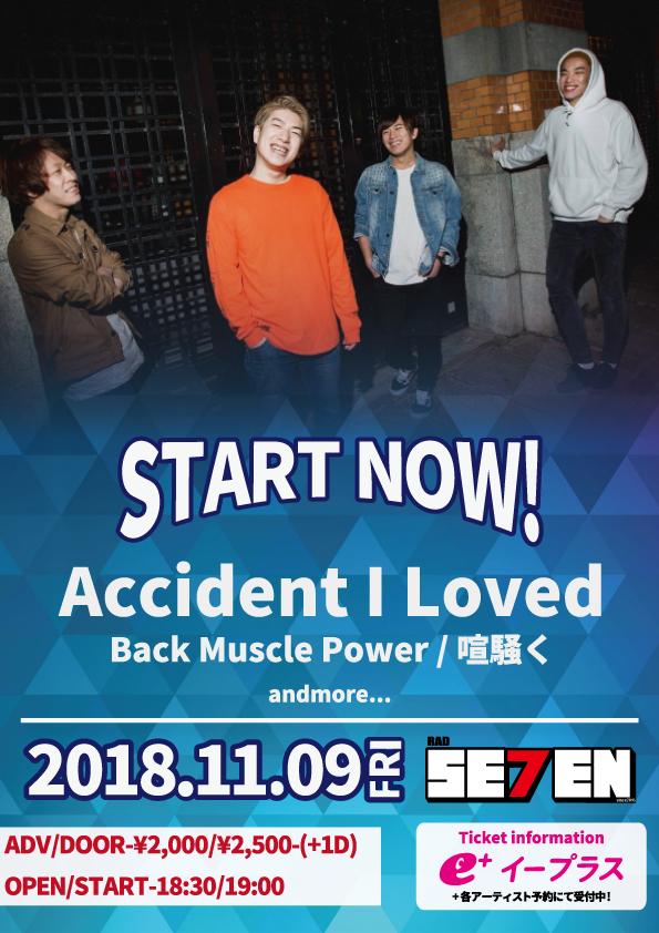 【START NOW!】