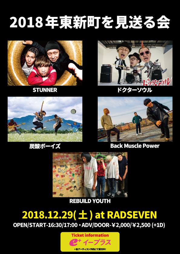 【2018年東新町を見送る会】
