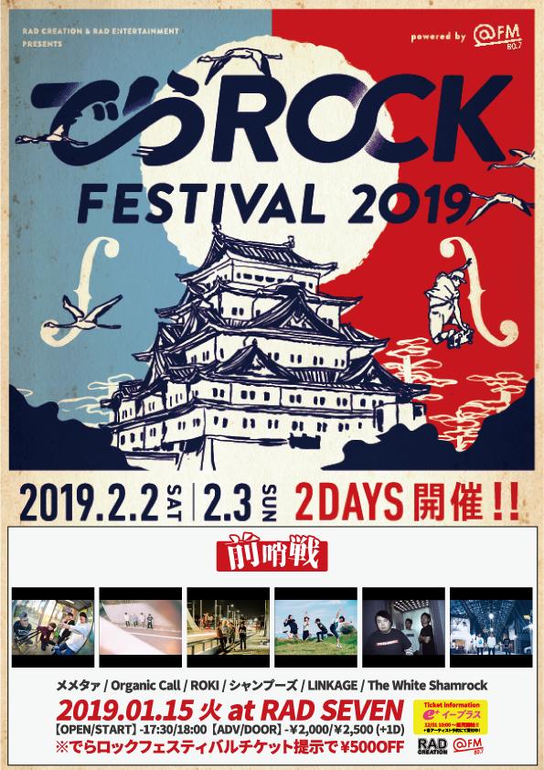 【でらロックフェスティバル2019前哨戦】