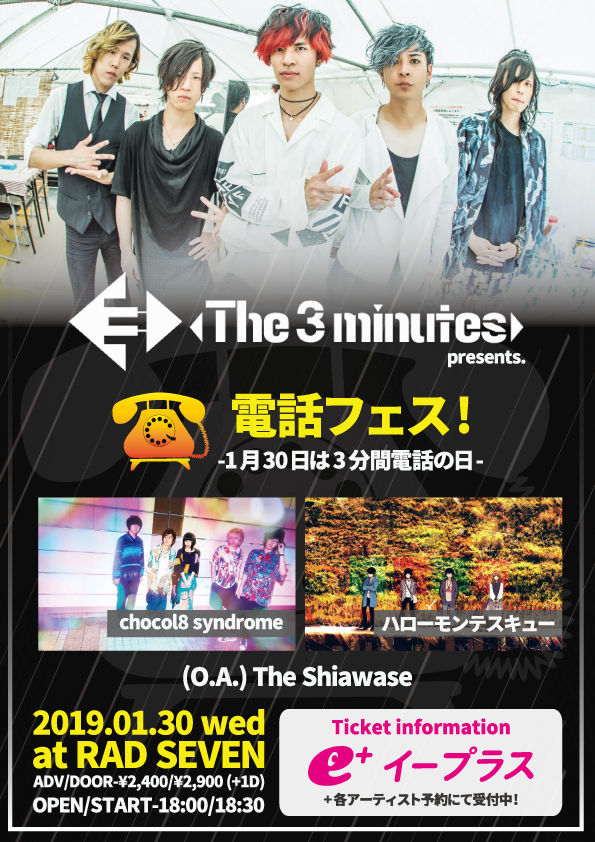 【The 3 minutes presents. 電話フェス-1月30日は3分間電話の日-】
