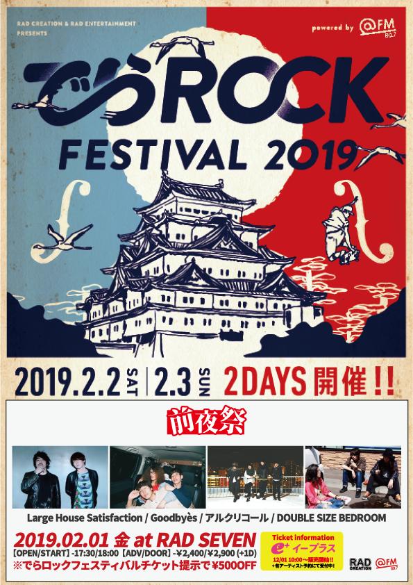 【でらロックフェスティバル2019前夜祭】