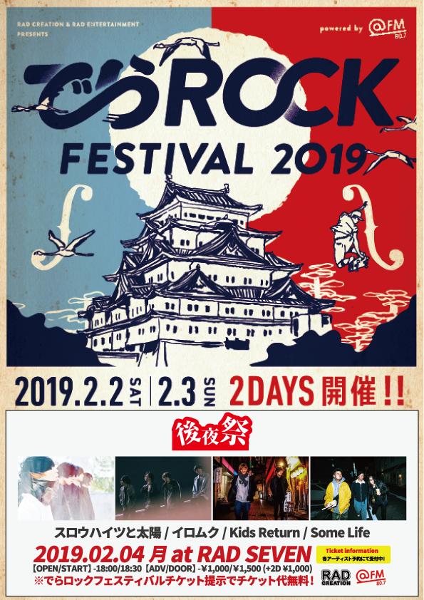 【でらロックフェスティバル後夜祭】