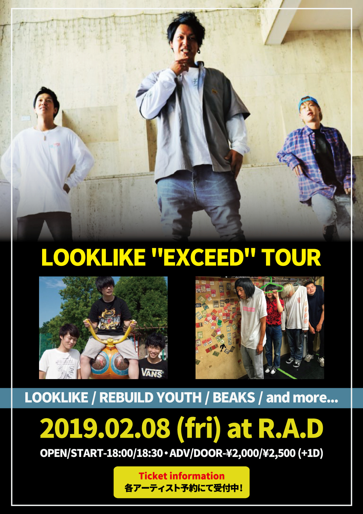 "【LOOKLIKE ""EXCEED""TOUR】"