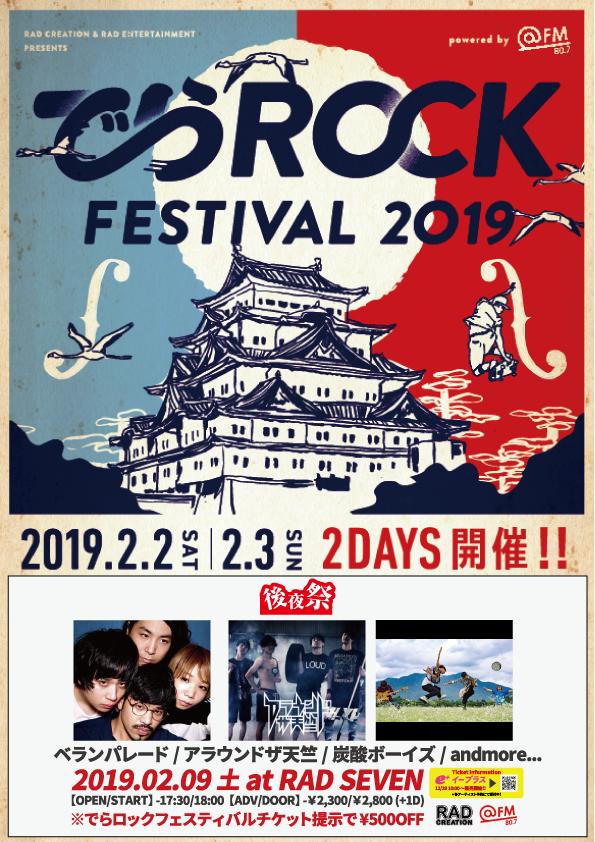 【でらロックフェスティバル2019 後夜祭】