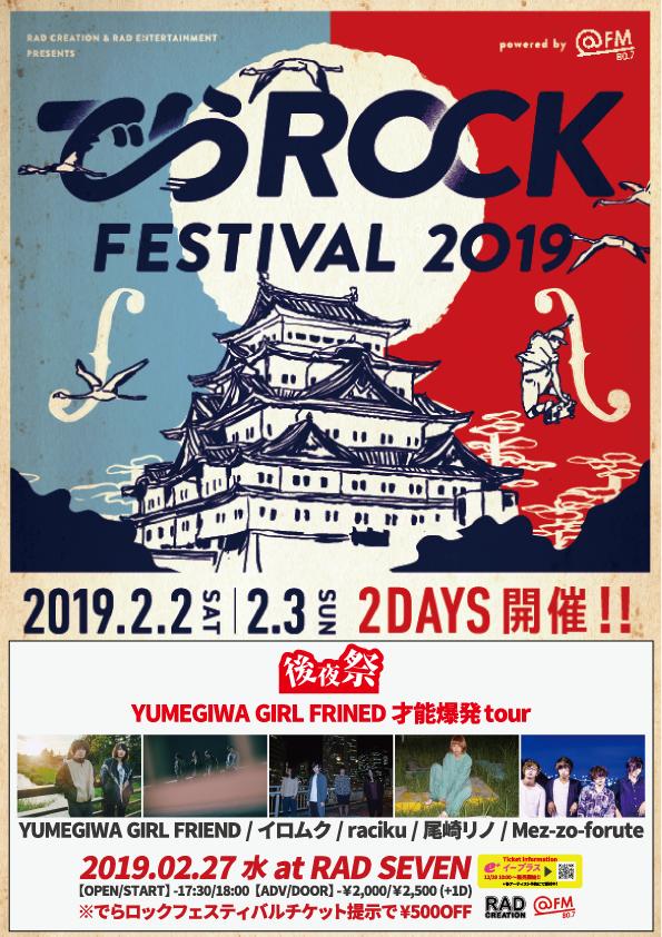 【でらロックフェスティバル2019 後夜祭 YUMEGIWA GIRL FRINED 才能爆発tour】