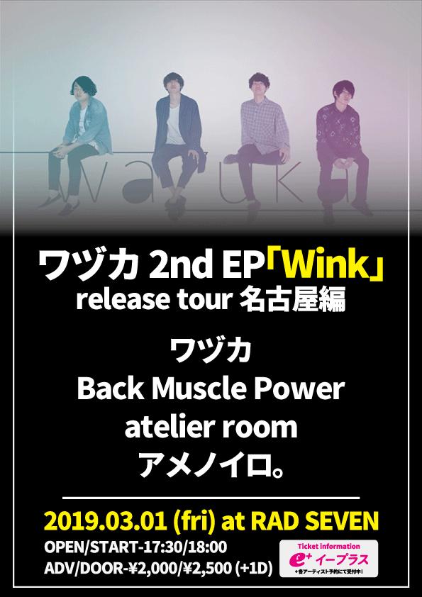 【 ワヅカ 2nd EP  「Wink」 release tour 名古屋編】