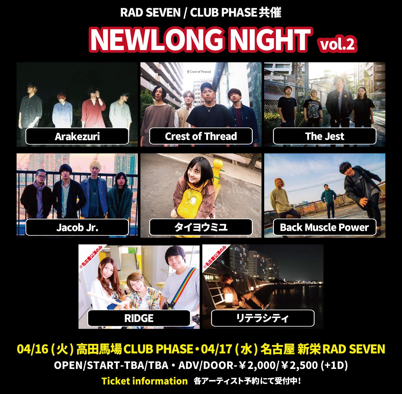 【RAD SEVEN / CLUB PHASE共催 『NEWLONG NIGHT』vol,2】
