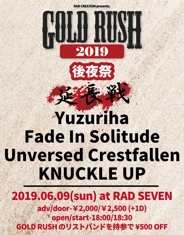 【GOLD RUSH 2019後夜祭 -延長戦-】
