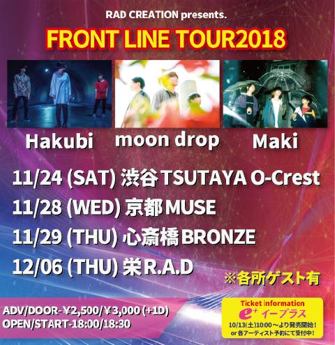 【FRONT LINE TOUR 2018】