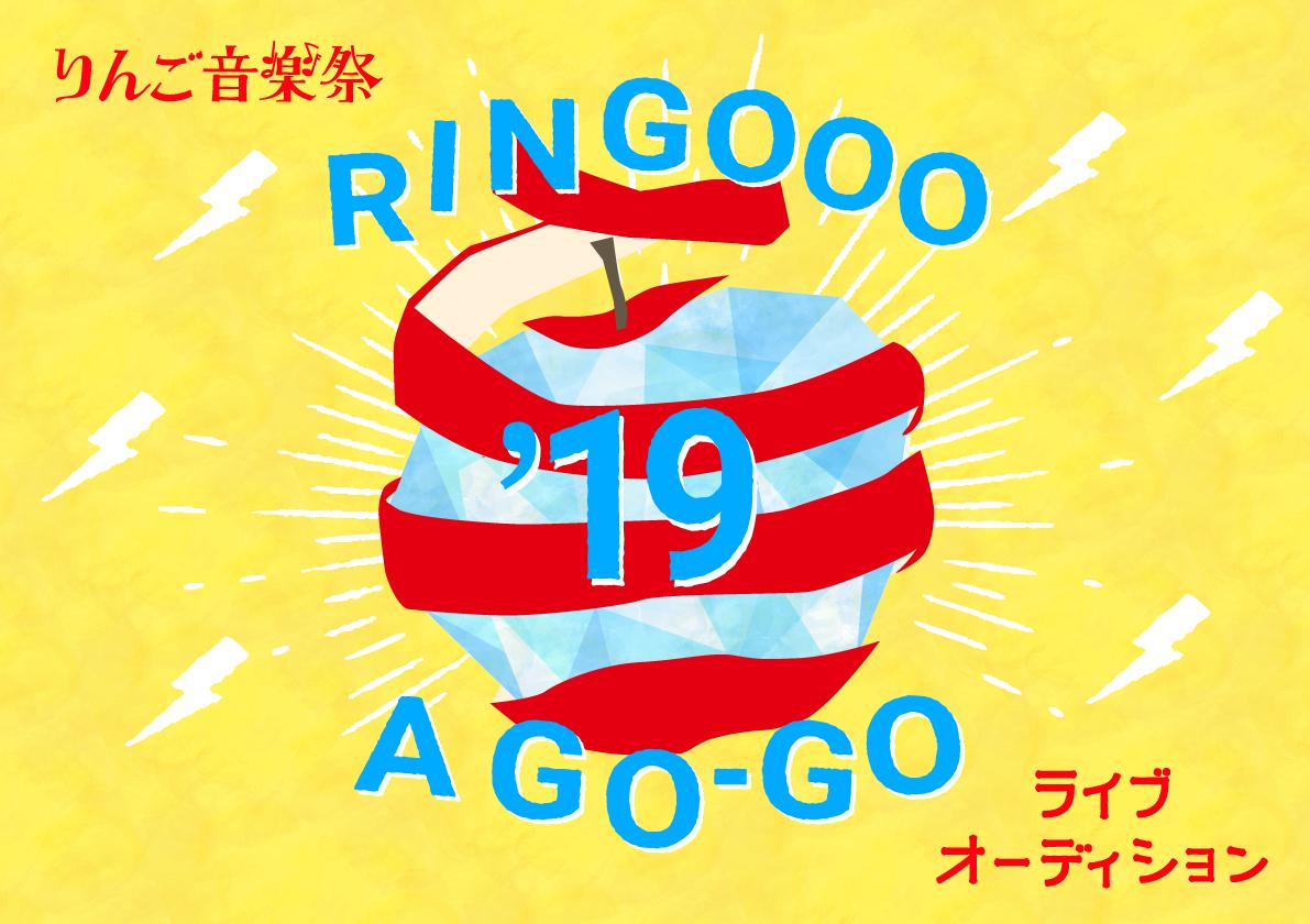 RINGOOO A GO-GO