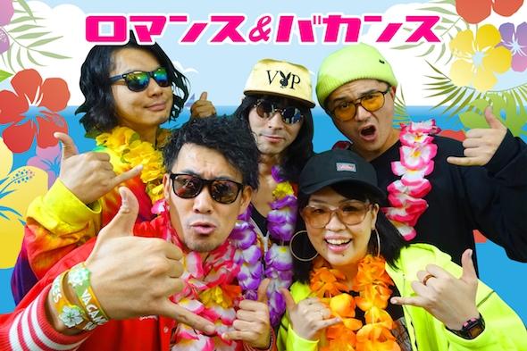 (※公演延期)ロマンス&バカンス presents 『はさんじゃった。TOUR 名古屋編』
