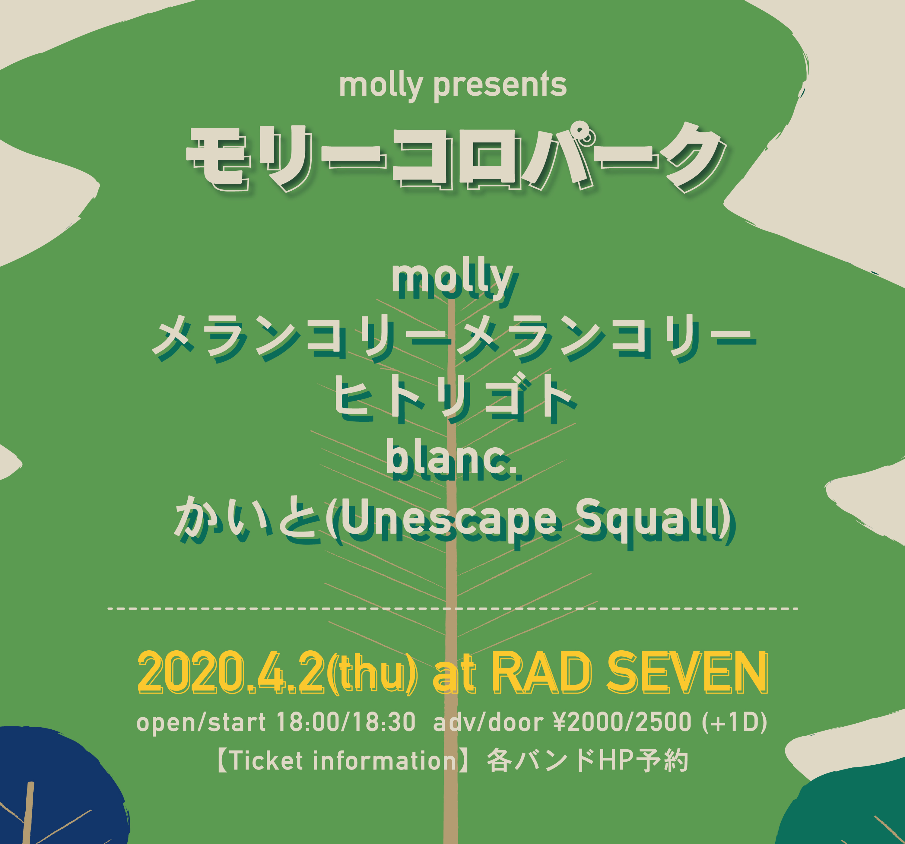 molly presents モリーコロパーク