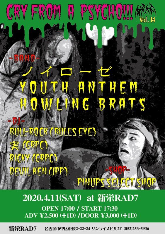 CRY FROM A PSYCHO!!! vol.14