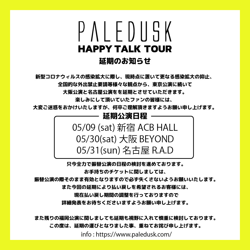 (※公演延期)Paledusk pre. HAPPY TALK TOUR 2020