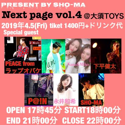 【Next Page vol.4】