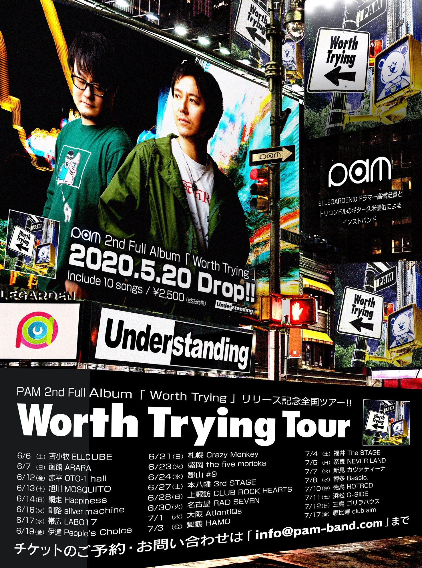 (※公演延期)Worth Trying Tour