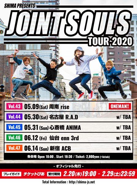 SHIMA presents JOINT SOULS vol.44※公演延期※