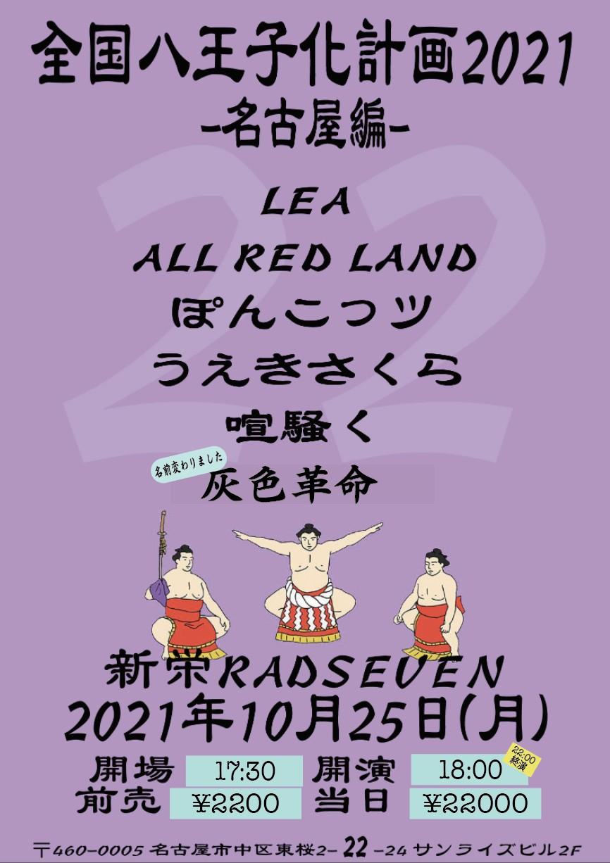 全国八王子計画2021 -名古屋編-