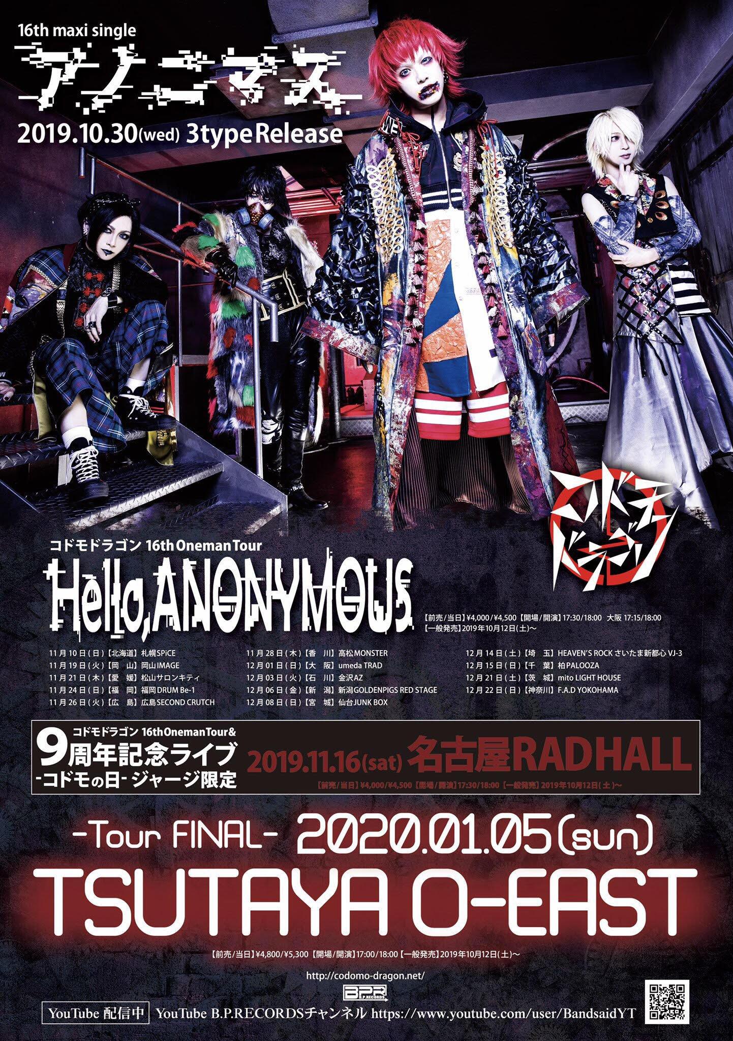 """【コドモドラゴン 16th Oneman Tour """"Hello,ANONYMOUS""""】"""
