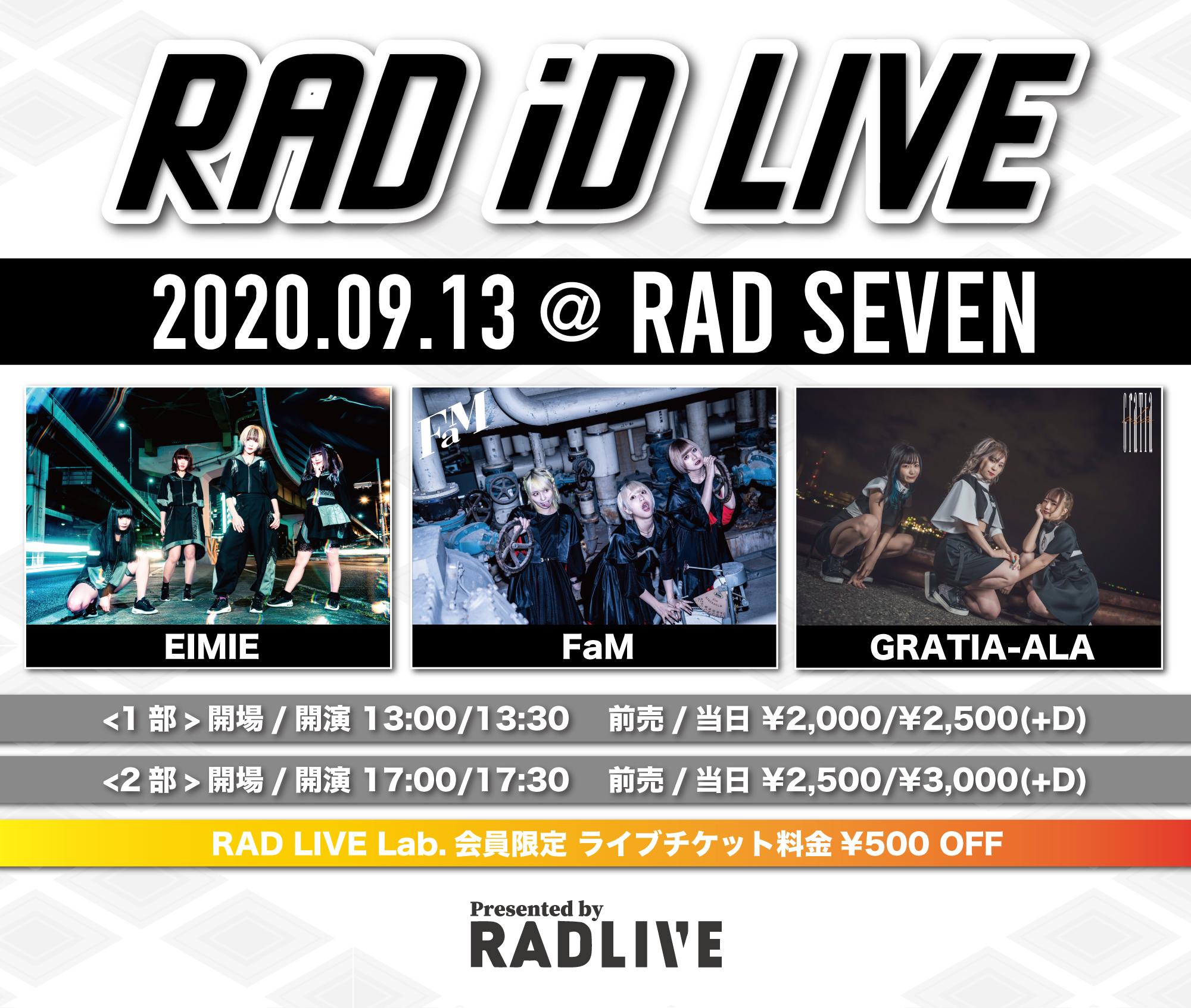 RAD iD LIVE 1部