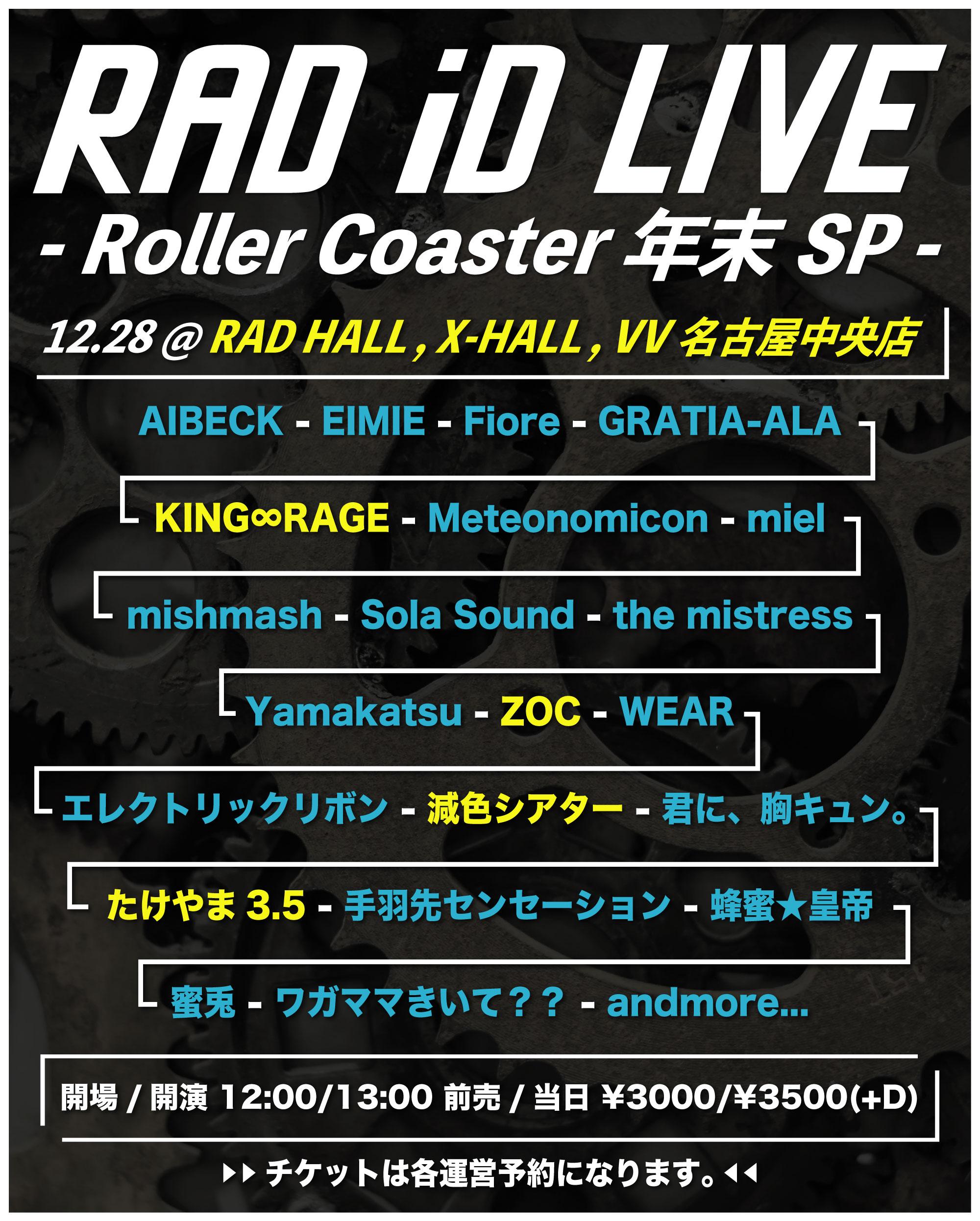 RAD iD LIVE -Roller Coaster 年末SP-