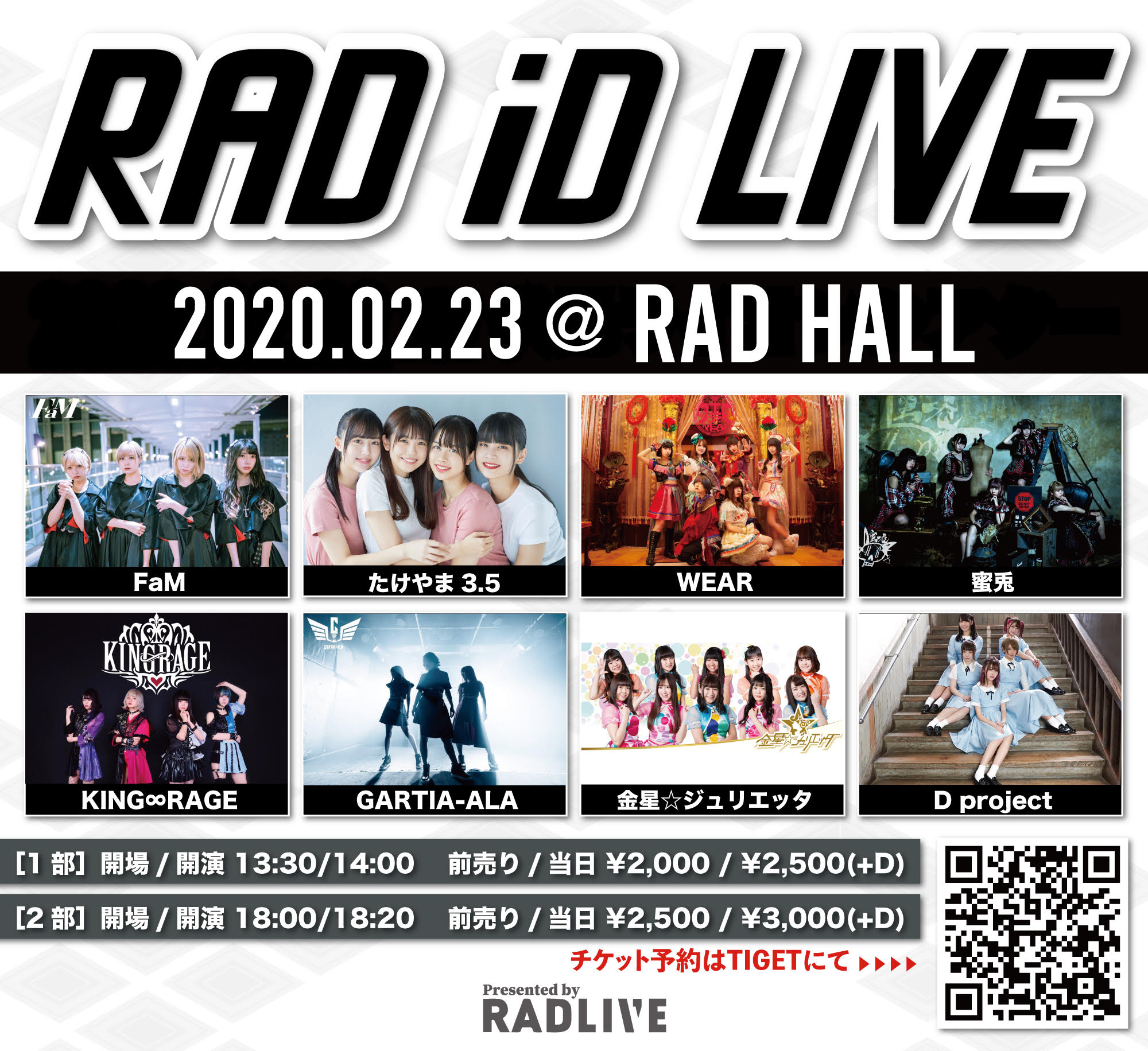 【RAD iD LIVE -SPECIAL-】