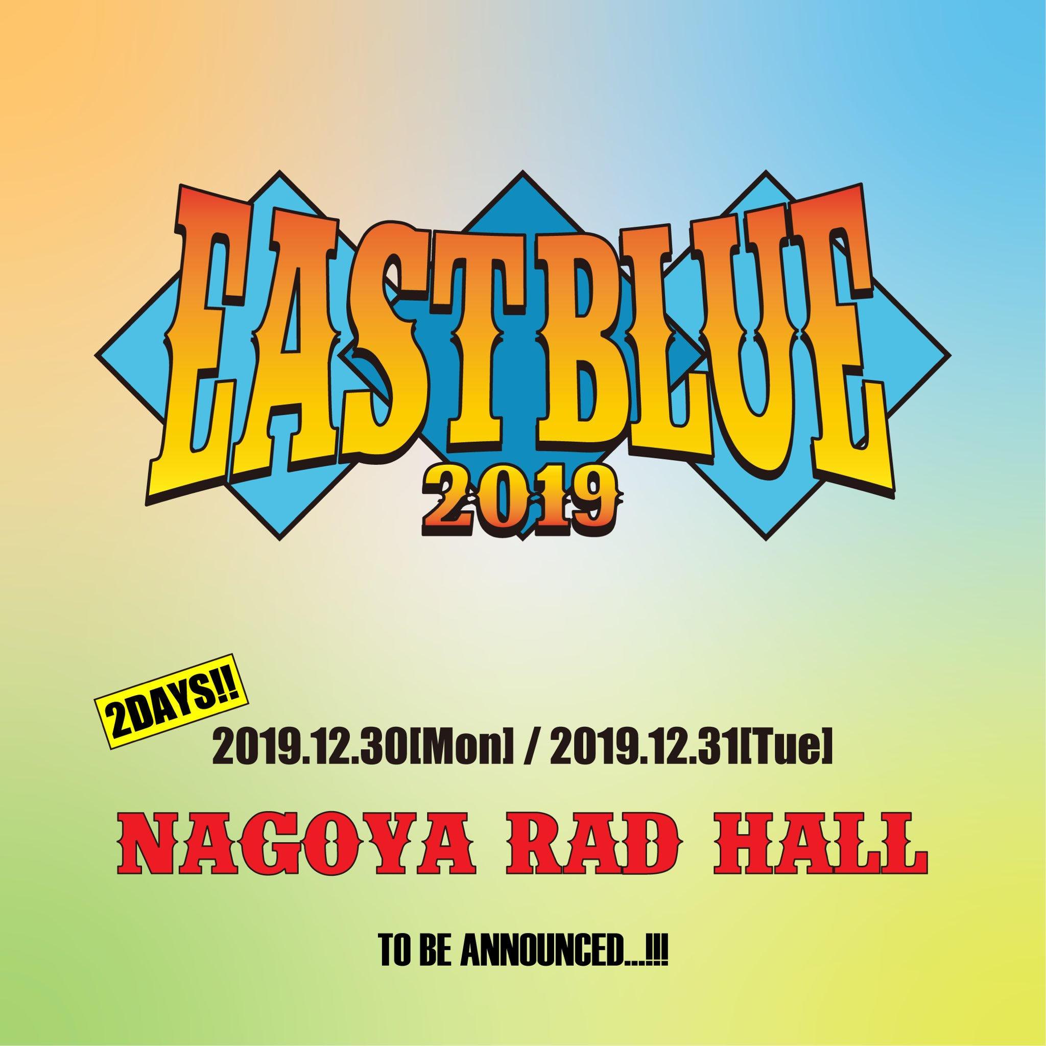 【EAST BLUE 2019】