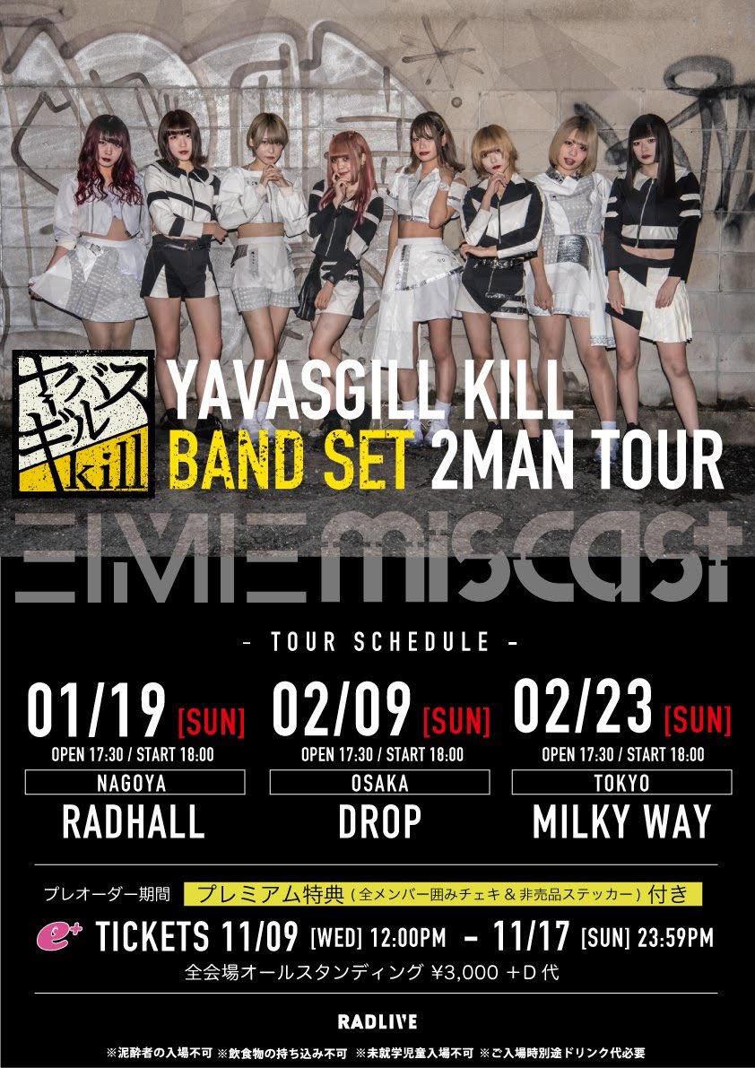 "【YAVASGILL KILL ""miscast x EIMIE 2MAN TOUR""】"