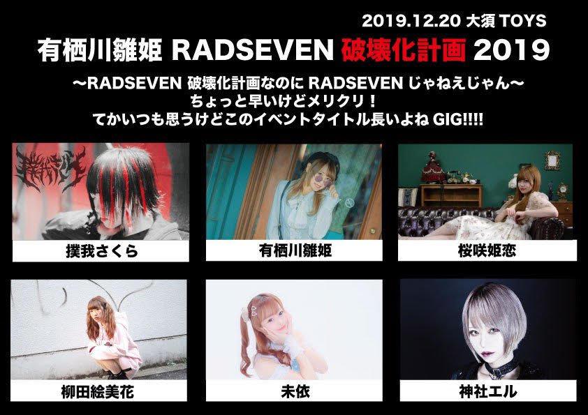 【有栖川雛姫 RADSEVEN破壊化計画2019】