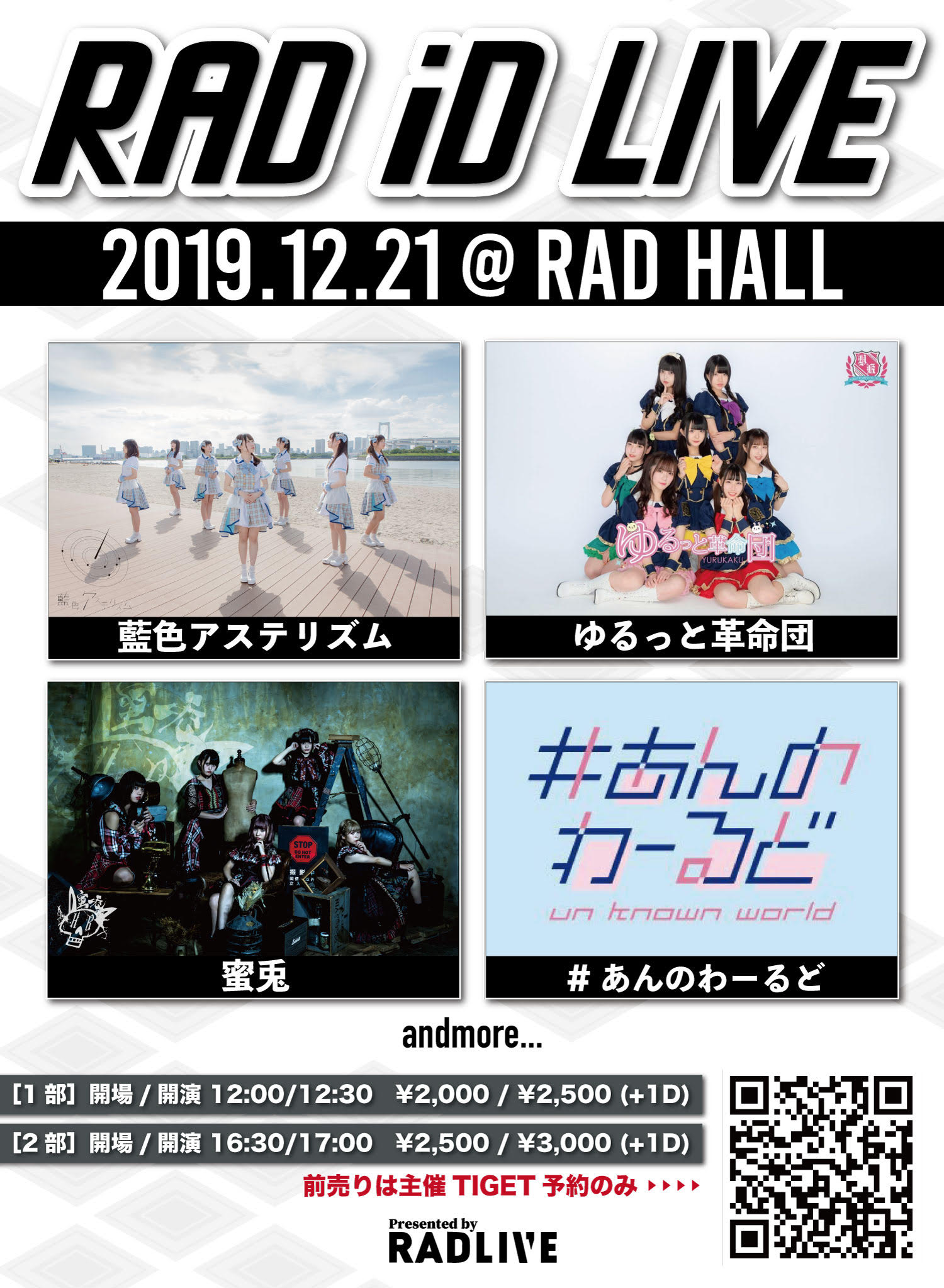 【RAD iD LIVE】