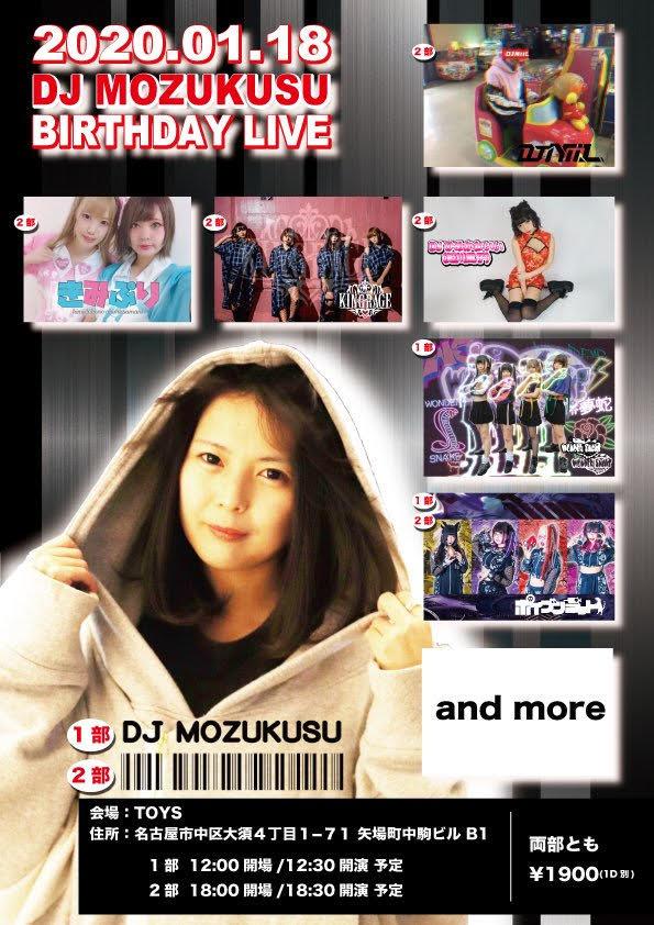 【DJ MOZUKUSU BIRTHDAY LIVE】