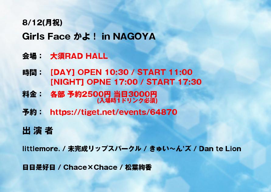 【Girls Face かよ! in NAGOYA】